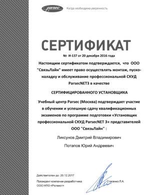 сертификат парсек