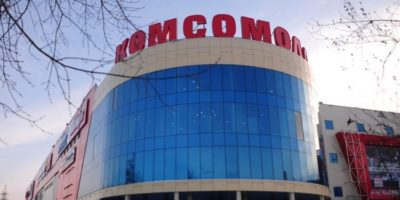 комсомолл